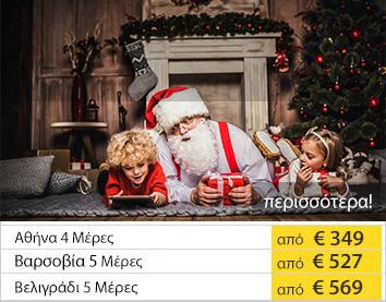 Visit Χριστούγεννα 2018